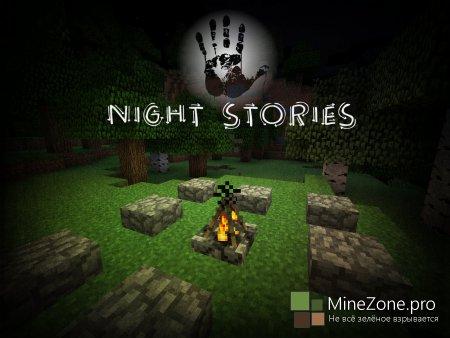 Ночные истории - День 1
