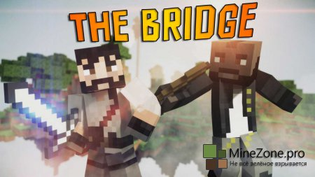 ДВОЕ НА МОСТУ - MineCraft MiniGame(The Bridge)