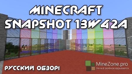 Русский обзор Minecraft Snapshot 13w42a