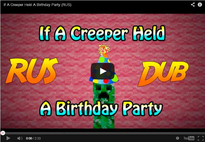 Если бы криперы отмечали день рождения