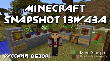 Русский обзор Minecraft Snapshot 13w43a