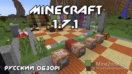Minecraft 1.7.1 [Полный обзор] - на русском!