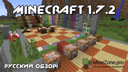 Minecraft 1.7.2 - О всех обновлениях рассказывается в видео!