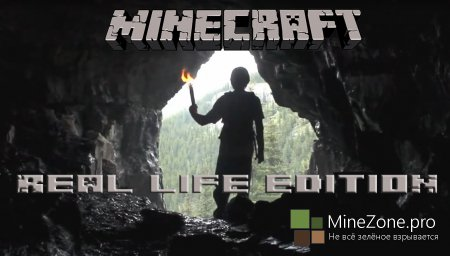 Minecraft Real Life Edition Ep.2 (Перевод)