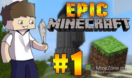 Epic Minecraft - Начало Приключений
