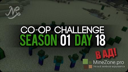 Co-op Challenge - Desert Oasis #S01D18
