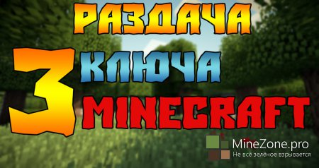 Раздача 3 лицензионных ключа Minecraft [ХАЛЯВА]