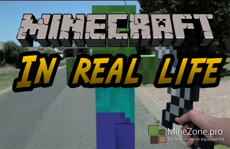 Minecraft in real life tutorial