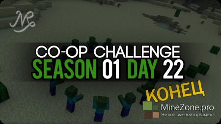 Co-op Challenge - Desert Oasis #S01D22 [Конец]
