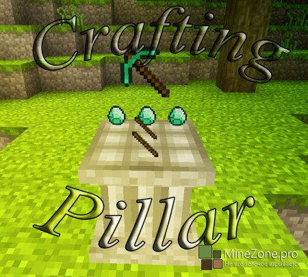 [1.6.4 / 1.6.2] Crafting Pillar