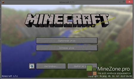 Minecraft 1.7.1: Обновление, изменившее мир (Пререлиз)