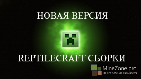 [Сборка][1.6.4]ReptileCraft [6.0][RPG]