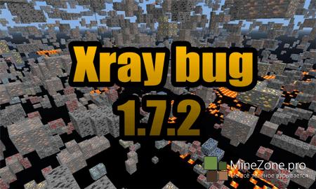 Minecraft 1.7.2 - Xray баг