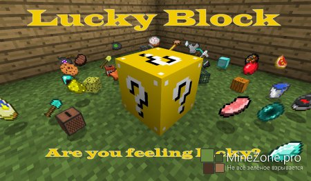 [1.7.2][Forge] Lucky Block
