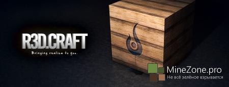 [Ресурспак][1.7+] R3D.Craft