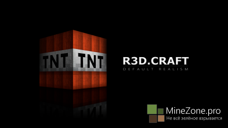 [Ресурспак] R3D.Craft
