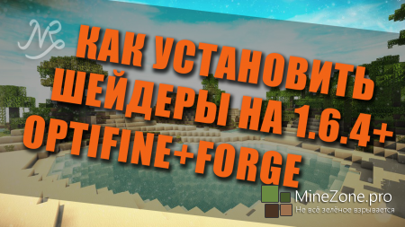 [1.6.4+] Установка шейдеров на Forge+Optifine