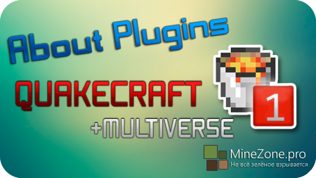 [About Plugins] Quakecraft + Multiverse // Minecraft 1.6.4