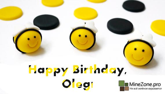 С днем рождения, Олег!