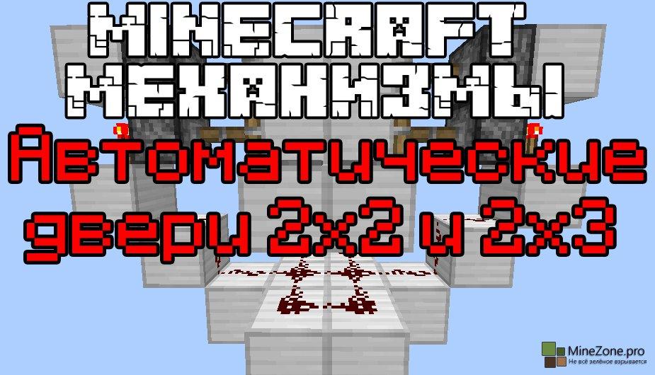 Minecraft механизмы: