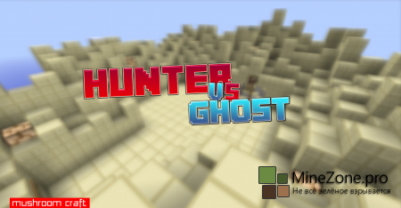 Hunter vs Ghost
