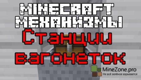 Minecraft механизмы: Станции вагонеток