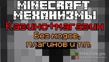 Minecraft механизмы: Казино+магазин