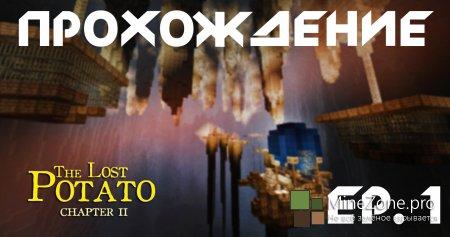 Прохождение карты - The Lost Potato 2
