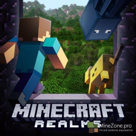Первая Бета версия Minecraft Realms!