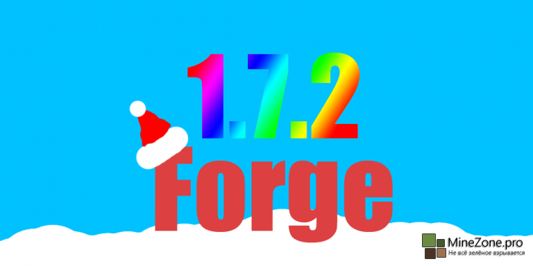 [1.7.2] Forge