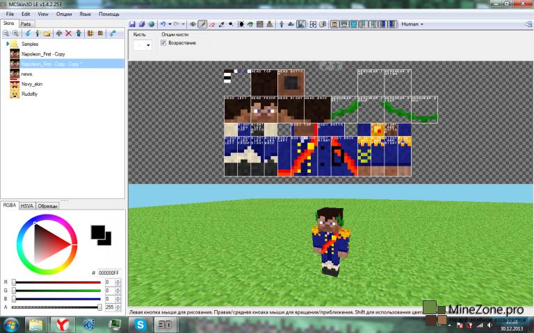 MCSkin3D(v. 1.4.2.253) - Программа для рисования скинов!