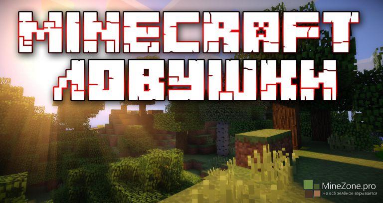 Minecraft ловушки