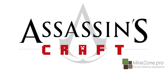 [1.6.4]AssassinCraft Mod-{R115f}