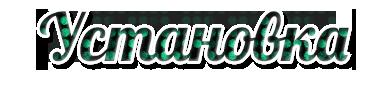 [1.6.4] Жирный Русский Шрифт!