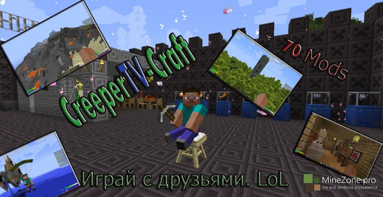 [Client][1.6.4] CreeperTV-Craft - 70 модов