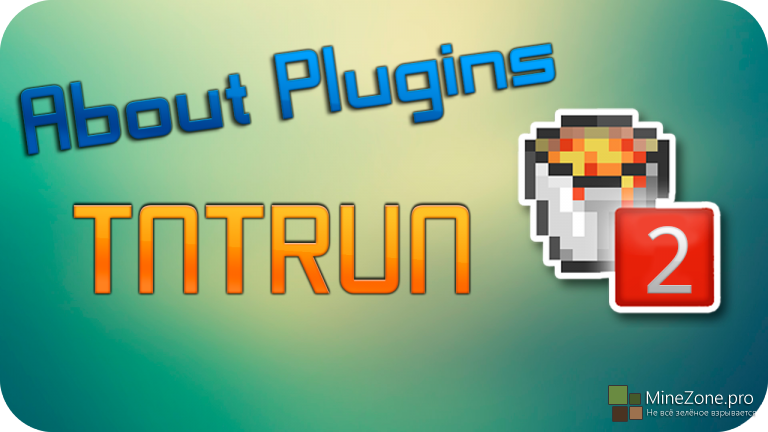 [About Plugins] TNTRun // Minecraft 1.7+