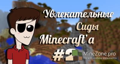 Увлекательные сиды Minecraft
