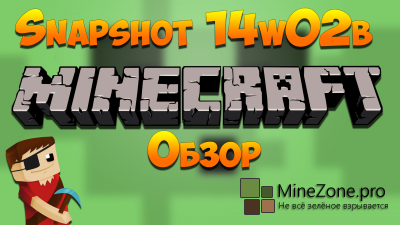 Minecraft Snapshot 14w02b - Обзор (БАТУТ ИЗ СЛАЙМОВ)