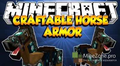 [1.7.2/1.6.4] [Forge] Craftable Horse Armor Mod