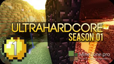 UltraHardcore сезон #01
