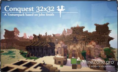 [1.7.4]Conquest 32x32