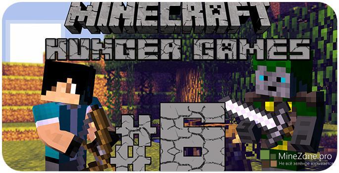Голодные игры Minecraft #6 - Фейл столетия!