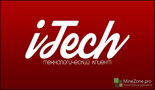 [1.7.2] iTech - техно сборка.