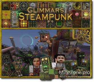 [1.7.X] [64x] Glimmars Steampunk