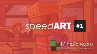 SpeedART |