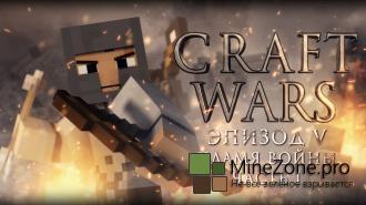 CRAFT WARS Эпизод V - Пламя войны - Часть I (Minecraft Machinima)