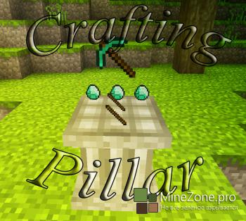 [1.7.2] Crafting Pillar