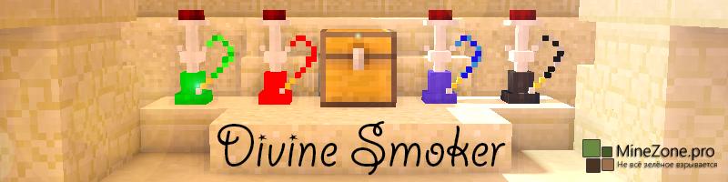 [1.7][Forge] Divine Smoker