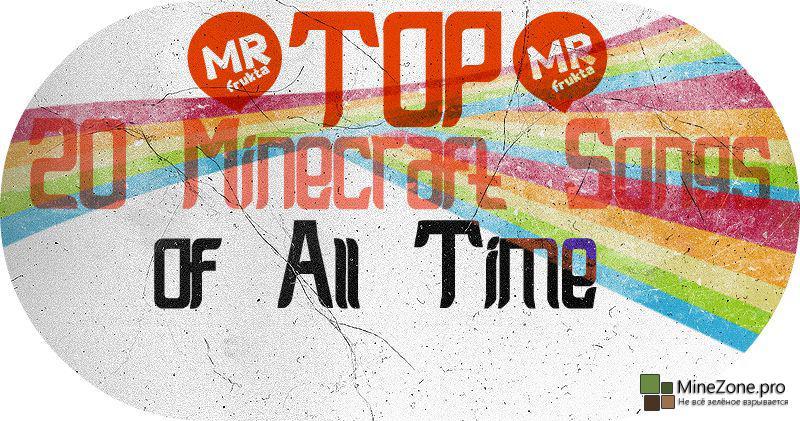 Top 20 Minecraft музыкальных видео-клипов всех времён.