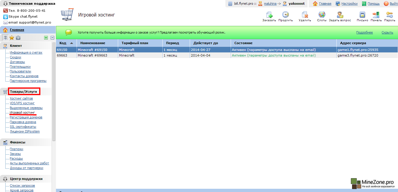 Майнкрафт как добавить сервер на хостинг как залить samp сервер mysql на хостинг